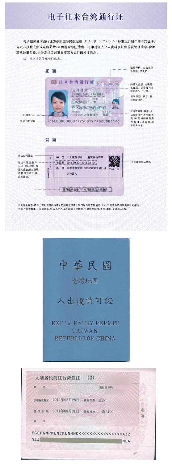 台湾通行证.jpg