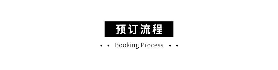 预订流程.jpg
