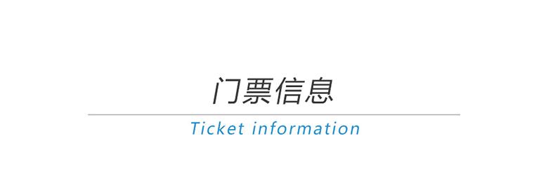 门票信息.png