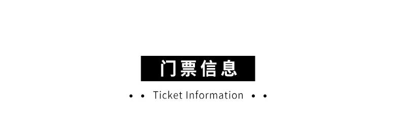 门票信息 拷贝 2.jpg