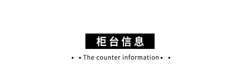 柜台信息 (2).jpg