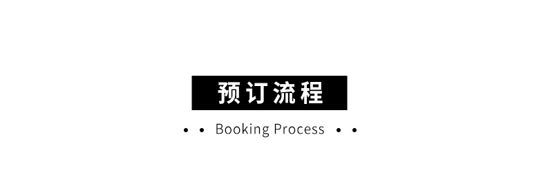 预订流程.png