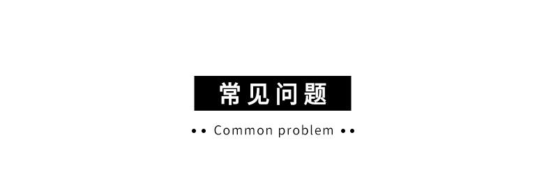 常见问题 (2).jpg