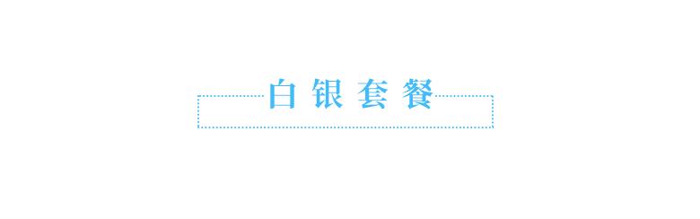 白银简体.png