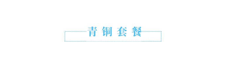 青铜套餐简体.png