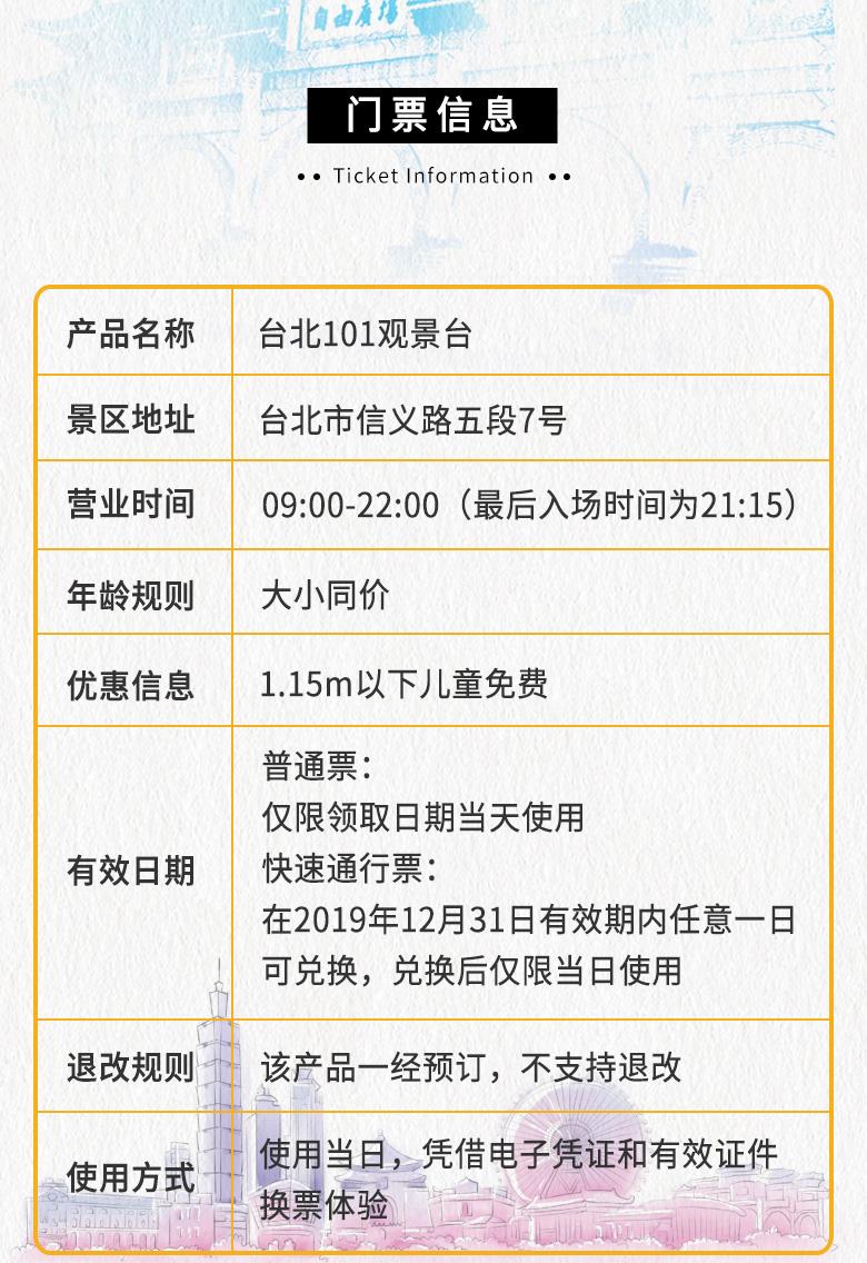 台北101--简-门票.jpg