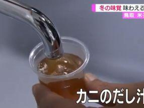 【限供】日本鬼太郎机场|水龙头流出螃蟹汤汁_日本自由行指南