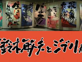 """""""吉卜力工作室""""世界观的展览会将在神田明神举办_日本旅游_日本自由行"""
