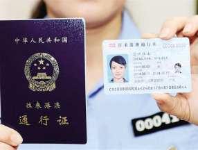 本式港澳通行证即将失效,请及时换证_香港旅游_澳门旅游