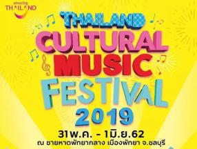 2019年泰国文化音乐节将在芭提雅举行_泰国旅游_泰国自由行