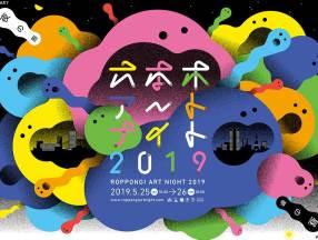 2019年日本东京六本木艺术之夜_日本旅游_日本自由行