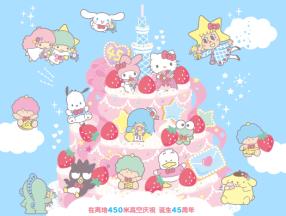 东京晴空塔Hello Kitty 45周年庆典活动进行中_日本旅游_日本自由行