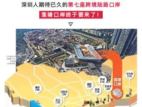 深圳新口岸9月将开通,9分钟到香港_香港旅游_香港自由行