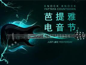 泰国芭提雅Knock Knock电音音乐节_芭提雅旅游_泰国旅游