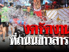 2019年泰國曼谷考山路將不舉辦潑水節活動_泰國旅遊_泰國自由行