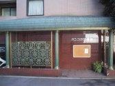 大阪临海太阳广场公寓