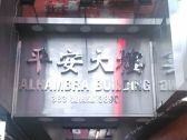 香港永顺行宾馆(家庭旅馆(Wing Soen Hong Guest House
