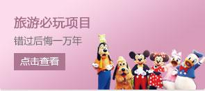 香港必玩项目