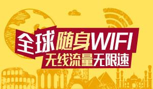 新加坡WIFI