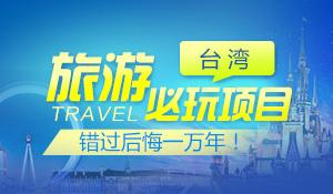 台湾必玩项目