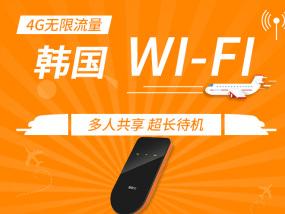 韩国wifi租赁