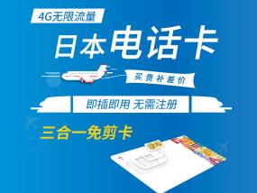 日本电话卡/上网卡(4G无限流量)