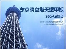东京晴空塔(景区兑换)