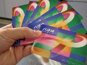 香港八达通交通卡