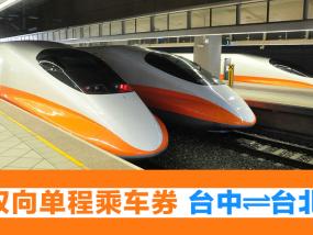 台北至台中双向高铁乘车券