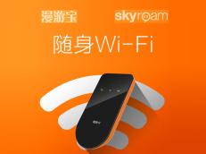 欧洲9国WiFi(英国等国通用)