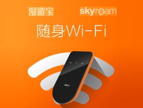 台湾WiFi租赁