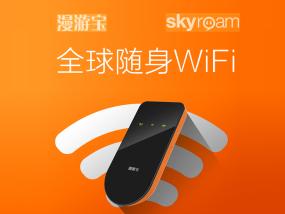 澳新联游WiFi(澳大利亚、新西兰通用)