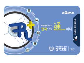 韩国交通卡(仁川机场1楼领取)