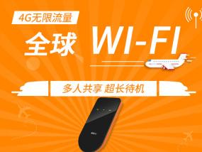 全球99国通用WiFi租赁