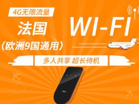 欧洲9国wifi(法国等国通用)