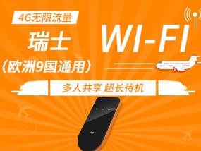欧洲9国WiFi(瑞士等国通用)