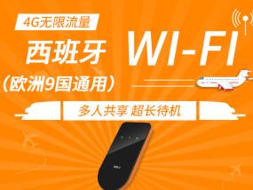 欧洲9国WiFi(西班牙等国通用)