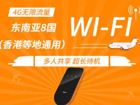 东南亚8国WiFi租赁(香港等地通用)