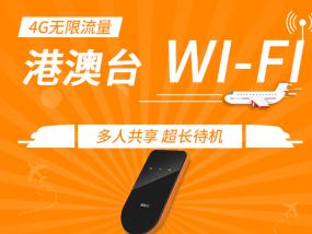 港澳台通用WiFi租赁