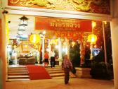 泰国龙城花园酒家